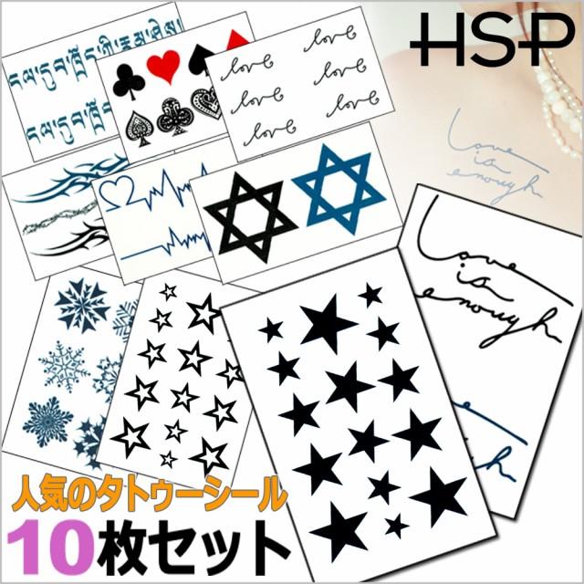 ハロウィン タトゥーシール 10枚セット【星スター...