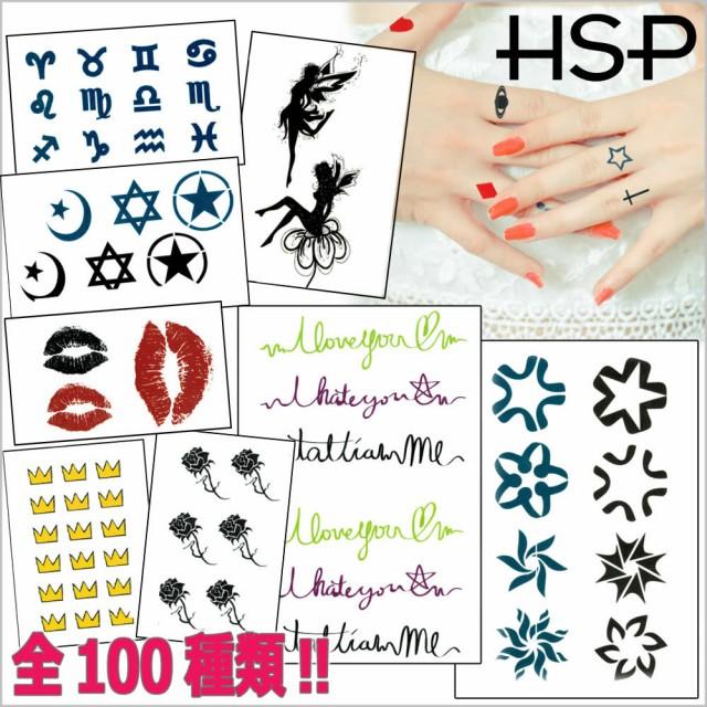 【HSP】タトゥーシール2枚セット6×10.6cm【星 文...