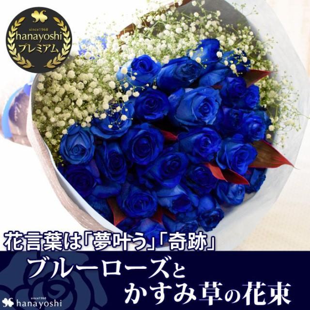 青バラとかすみ草の花束〜5本以上から60本までで...