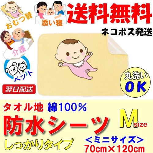 【送料無料】綿100%パイル地 防水シーツ(ミニサ...