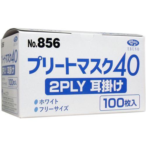 【業務用】プリートマスク40 2PLY 耳掛け ...