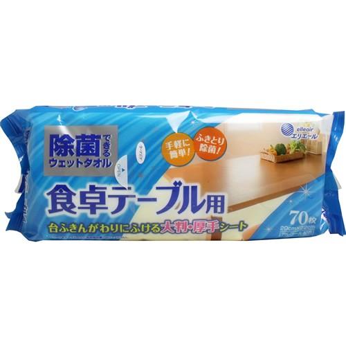 【12月25日まで特価】エリエール 除菌できるウェ...