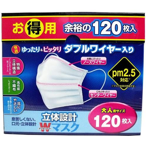 【2月25日まで特価】立体設計 Wワイヤーマスク ...