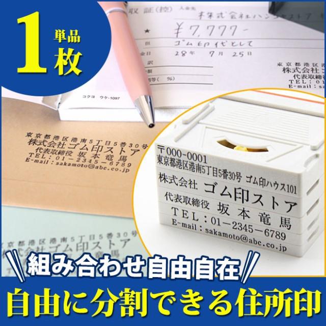 【送料無料】  ゴム印 分割印 親子判 (アドレス...