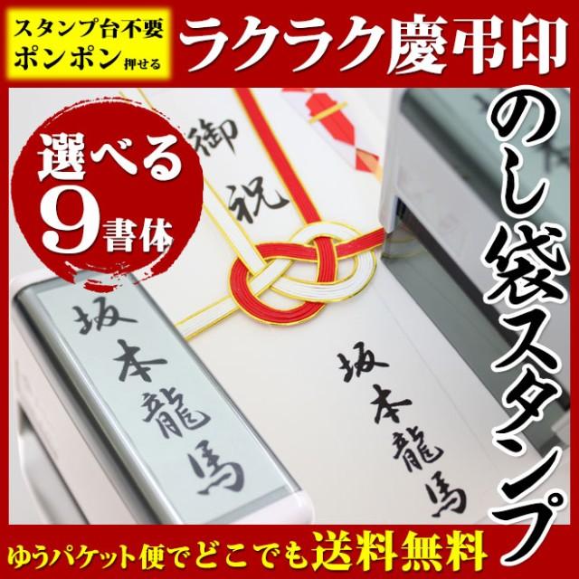 【送料無料】  のし袋用スタンプゴム印 (スキナ...