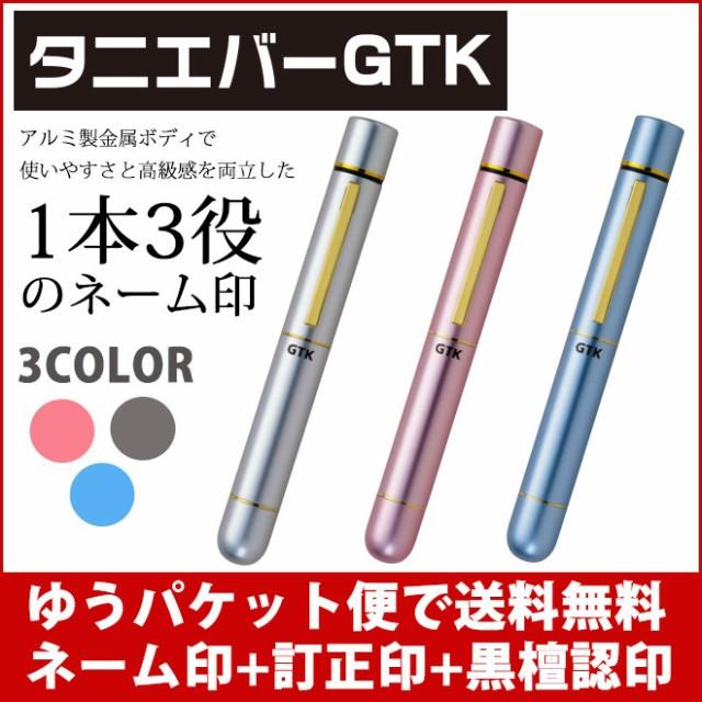 【送料無料】  タニエバー GTK ネーム印+訂正印+...