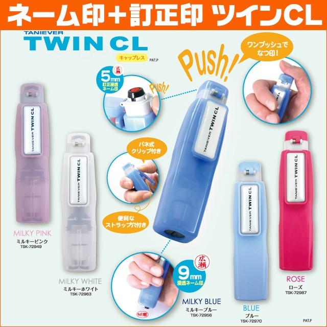【送料無料】  ツインCL キャップレス タニエバー...