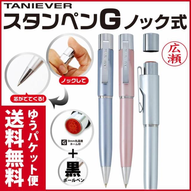 【送料無料】  ボールペン/ネームペン スタンペ...