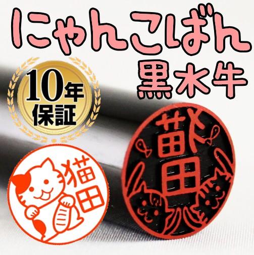 【送料無料】  印鑑・はんこ/銀行印/認印 にゃん...