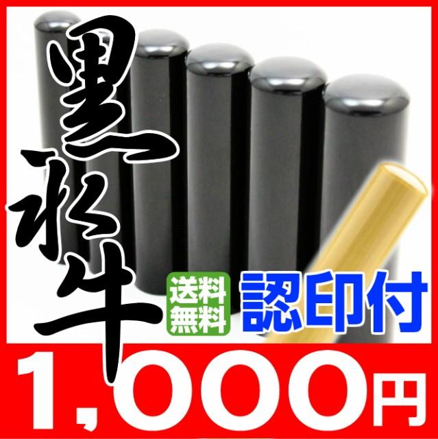 【送料無料】 印鑑・はんこ/実印・銀行印/黒水牛 ...