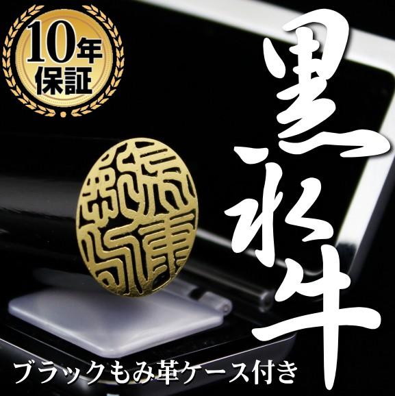 【送料無料】  印鑑・はんこ/実印/黒水牛ゴールド...