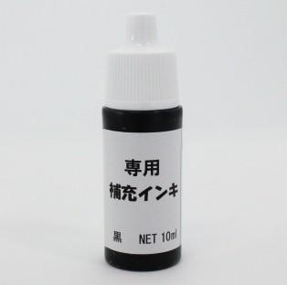 【送料無料】  おなまえスタンプ専用補充インク(...