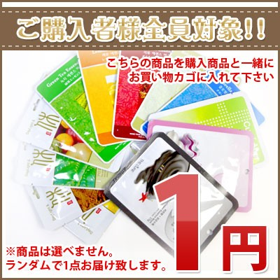 【1円でGet】韓国マスク【メール便対応】