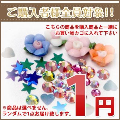 【1円でGet】ネイルアイテム【メール便対応】