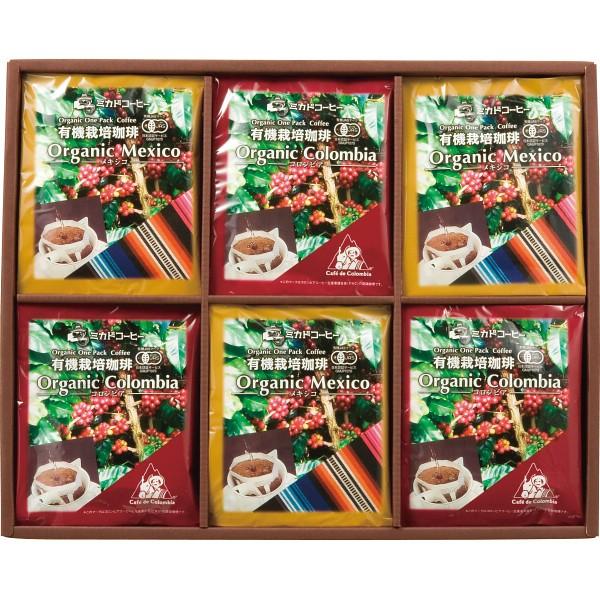 ミカド珈琲 有機ワンパックコーヒー【B倉庫】