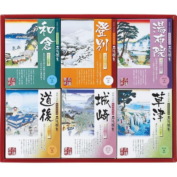名湯景色 入浴剤ギフトセット【ギフト 引き出物 ...