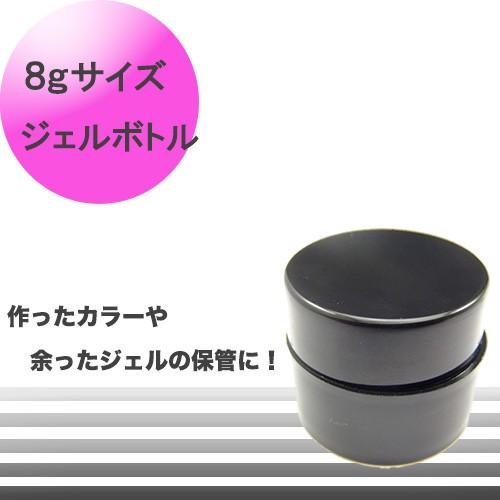 【メール便可】8gジェルボトル【01】【NEW】[コン...
