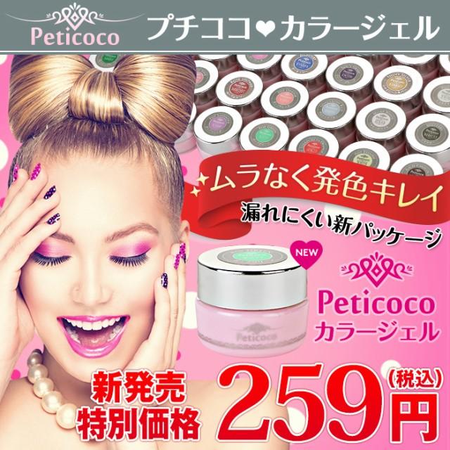 【メール便可】PetiCocoカラージェル【発色が良く...