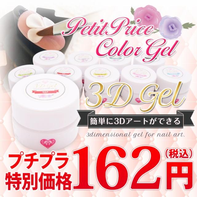 【メール便可】3Dジェル [プチプラカラージェル ...