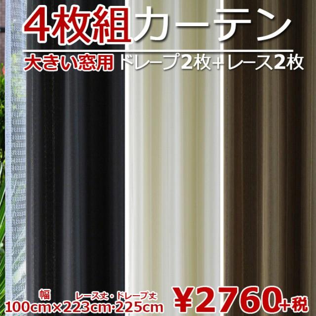 カーテン 4枚セット 北欧 欄間 『ソニック4P』 10...