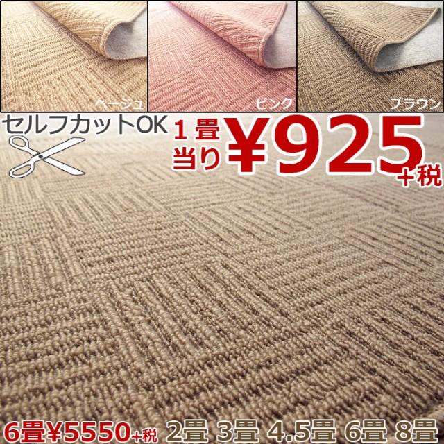 カーペット 6畳 長方形 無地 チェック 江戸間 ル...