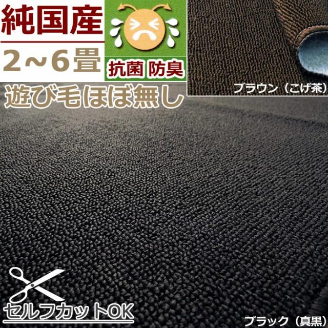 カーペット 6畳『ピンクロ』261×352cm 抗菌 黒 ...