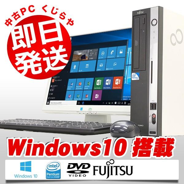 ★最新Windows10搭載のオトクな格安液晶セットPC...