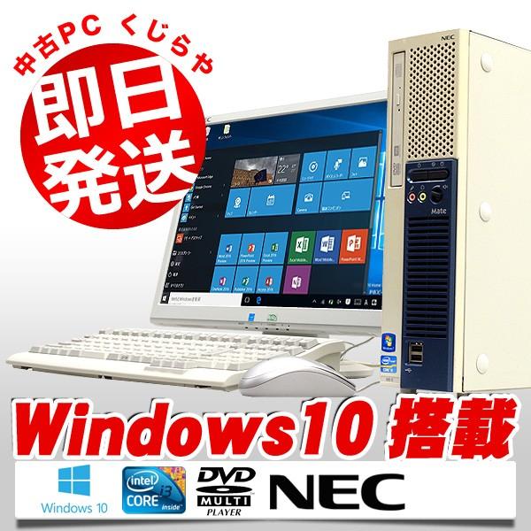 ★デュアルモニタ対応!Win10採用のNEC高性能液晶...