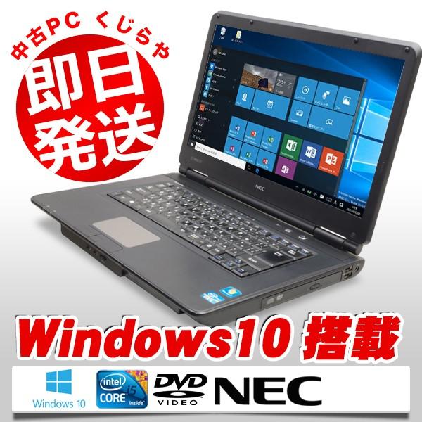 ノートパソコン 中古 NEC VersaPro VK23T/XーC Co...