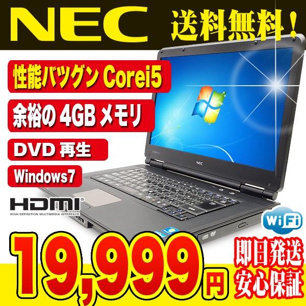 ノートパソコン 中古 NEC VersaPro VK23T/X-C Cor...