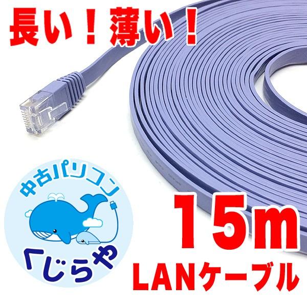 LANケーブル 15m 長い 細い ランケーブル フラッ...