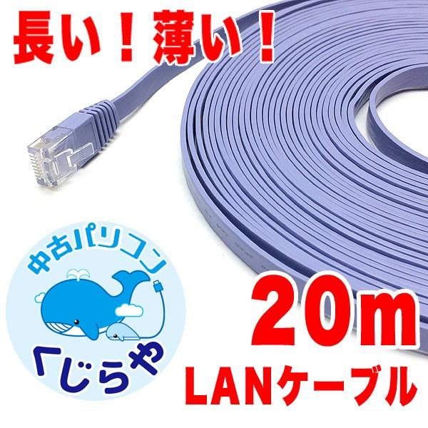 LANケーブル 20m 長い 細い ランケーブル フラッ...