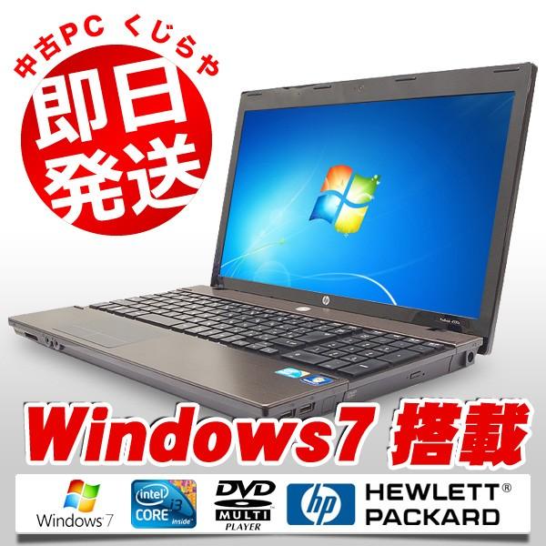 ノートパソコン 中古 HP ProBook 4520s Core i3 4...
