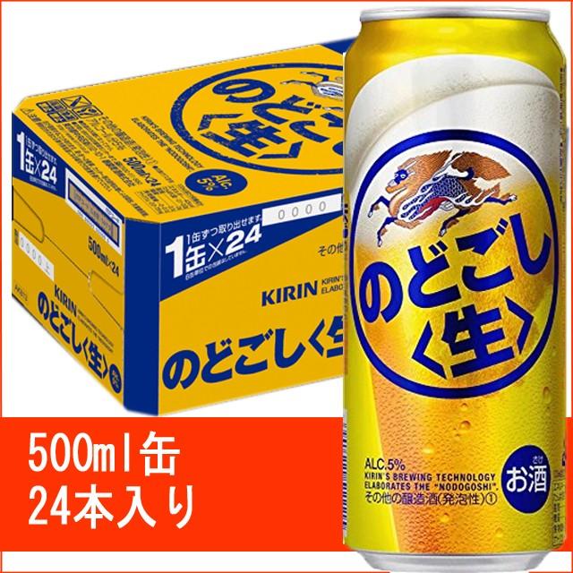 キリン のどごし 生 500ml 24缶入り