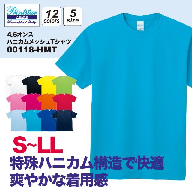 ハニカムメッシュTシャツ#00118-HMT S M L LL ド...