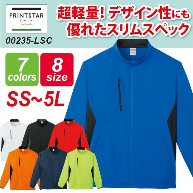 ライトストレッチジャケット#00235-LSC SS〜5L 無...