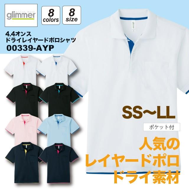 4.4オンス ドライ レイヤード ポロシャツ#00339-A...