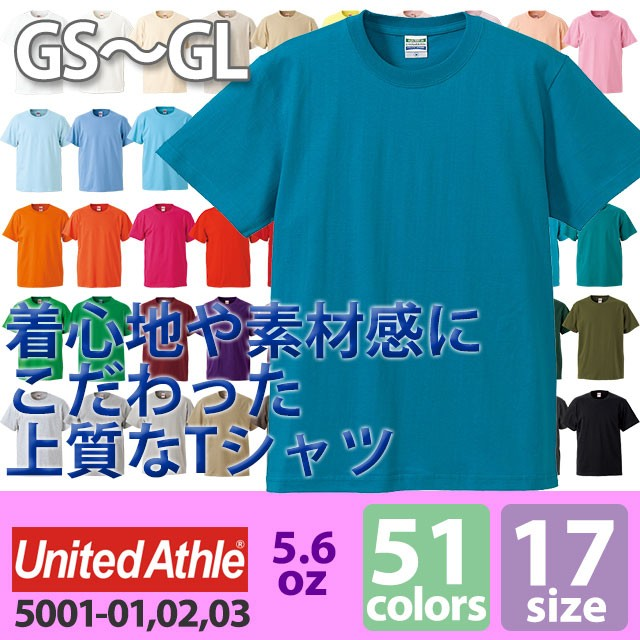 5.6オンス ハイクオリティーTシャツ#5001-03 (GS...