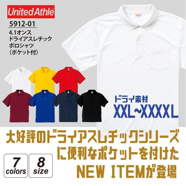 4.1オンス ドライ アスレチック ポロシャツ (ポ...