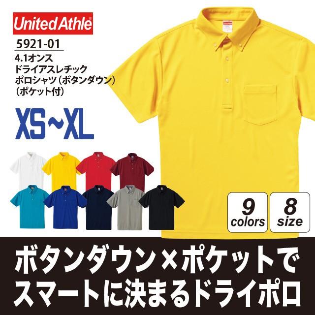 4.1オンス ドライ アスレチック ポロシャツ (ボ...