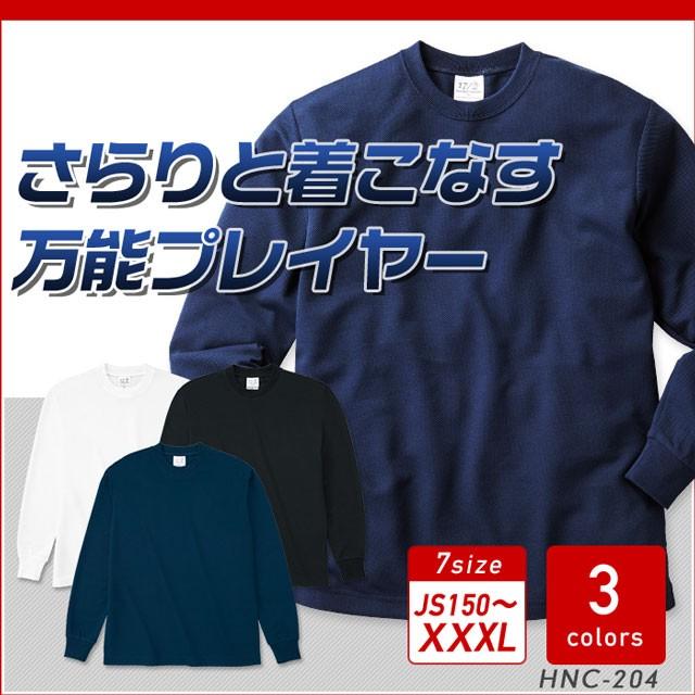 ハニカム 長袖 Tシャツ(リブ有り)#HNC-204 JL〜...