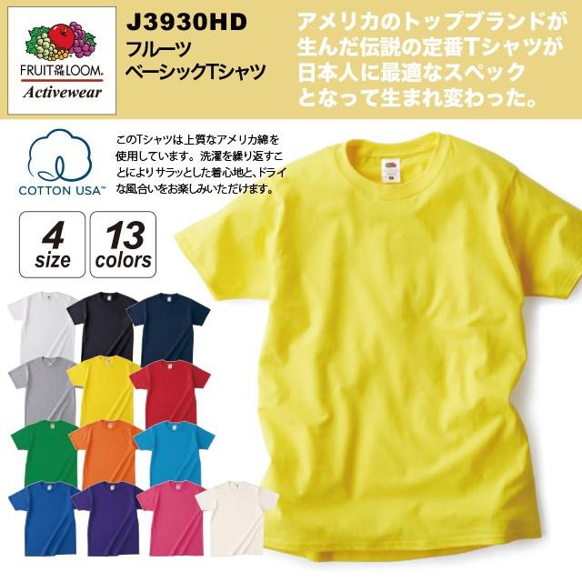 フルーツ ベーシックTシャツ#J3930HD fruit og th...