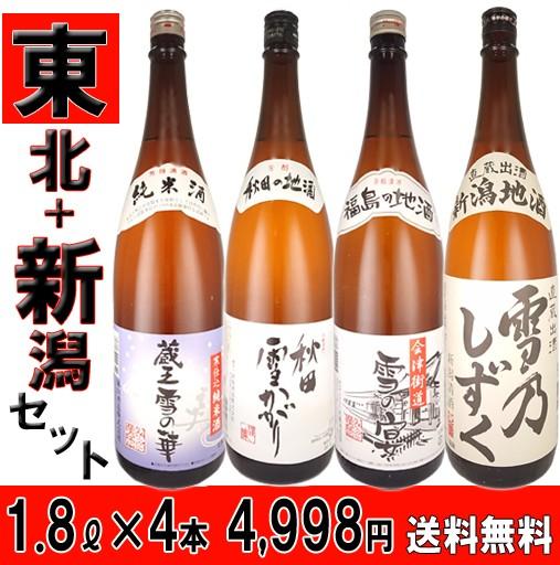 純米酒も入った東北地酒+新潟地酒4本セット 1800...