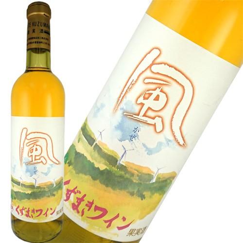 白ワイン フルーティで辛口 くずまきワイン 風 72...