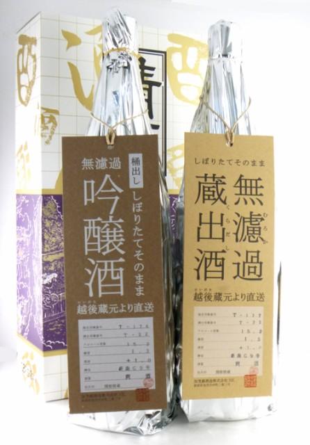 ギフトBOX付き【送料無料】加茂錦酒造 しぼりた...