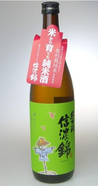 【宮島酒店】信濃錦 純米酒 かかし 720ml 長...