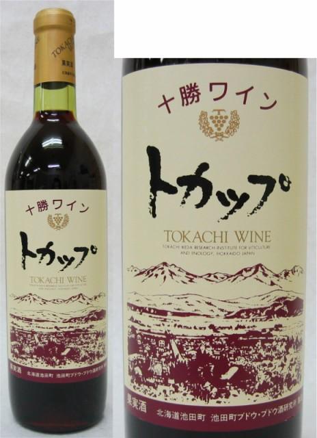 【十勝ワイン】トカップ 赤 720ml 日本のワイン