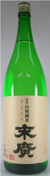 【末廣酒造】伝承山廃純米酒 1800ml