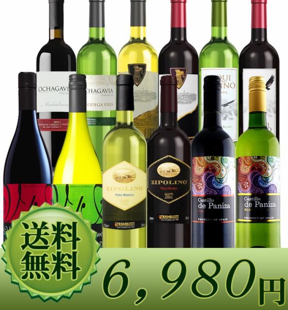 世界各国デイリーワイン 赤白12本セット【送料...