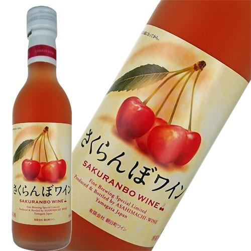 フルーツワイン 甘口 朝日町ワイン さくらんぼワ...